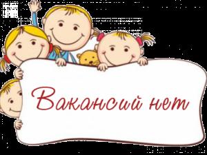 vakansij_net-300x225