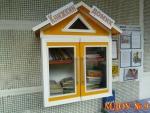 Книжкин домик