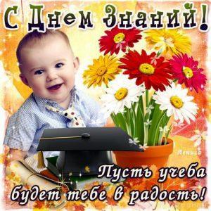 5391-otkritki-Otkritka-kartinka-1-sentyabrya-nachalo-uchebnogo-goda-den-znaniy-pozdravlenie-perviy-zvonok-malish (Копировать)