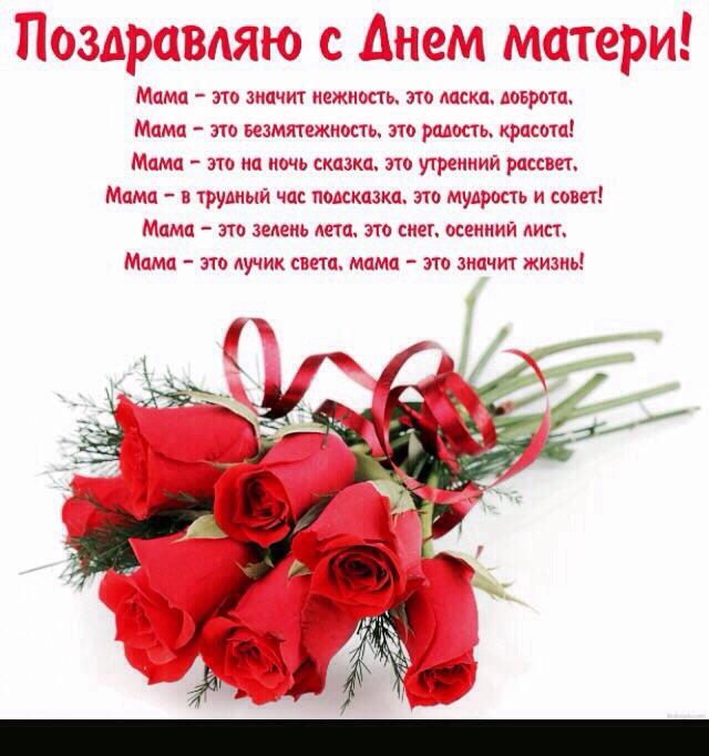Поздравления день матери картинках